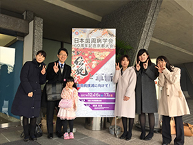 日本歯周病学会60周年記念大会in京都_02